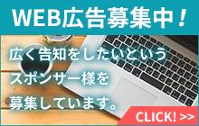 Web広告募集中
